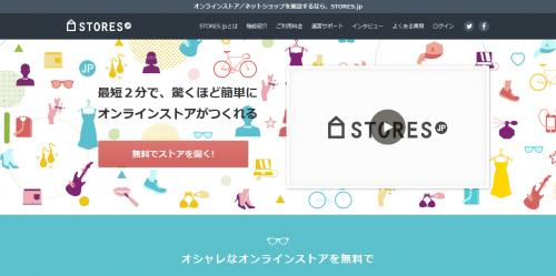 STORES.jp|オンラインストア-ネットショップを2分で無料開業
