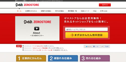 ZEROSTORE(ゼロストア)無料でネットショップを開業