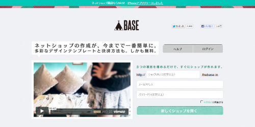 BASE(ベイス)  ネットショップ作成が、今までで1番簡単に。